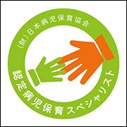 一般財団法人 日本病児保育協会